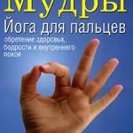 Mudry._Joga_dlya_paltsev