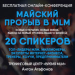 mlmpropyv250